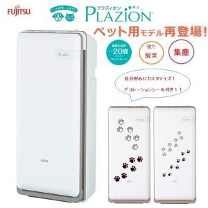 富士通ゼネラル HDS-302G ペットの毛・ニオイに!集塵機能付き脱臭機『PLAZION』 (HDS302G)|dentarou