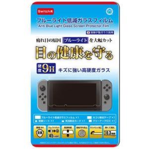 コロンバスサークル CC-NSBGF-CL ブルーライト低減ガラスフィルム(Switch用) (CCNSBGFCL)|dentarou