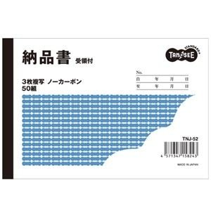 <title>ds-972556 まとめ TANOSEE 納品書 正規品 受領付 3枚複写 ノーカーボン A6 ヨコ型 100冊 ds972556</title>