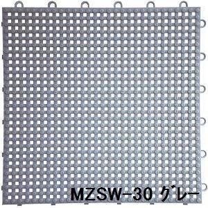 ds-1284512 水廻りフロアー サワーチェッカー MZSW-30 30枚セット 色 グレー サイズ 厚13mm×タテ300mm×ヨコ300mm/枚