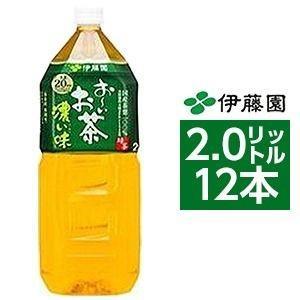 ds-1430234 【まとめ買い】伊藤園 おーいお茶 濃い茶 ペットボトル 2.0L×12本【6本×2ケース】 (ds1430234) dentarou