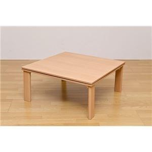 <title>ds-1224475 代引き不可 折れ脚フラットヒーターこたつテーブル 折りたたみこたつ 正方形 80cm×80cm 木製 本体 ナチュラル</title>