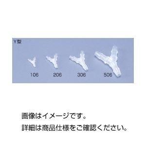 メーカー公式ショップ ds-1599390 まとめ ミニフィッティングY型VFY406 メーカー再生品 ds1599390 ×10セット 10個