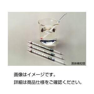 ds-1601058 まとめ 液体検知管 毎日続々入荷 溶存硫化物211M ×10セット ds1601058 10本入 休日