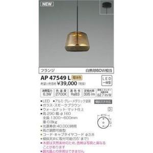 <title>コイズミ 卸売り AP47549L LEDペンダント</title>