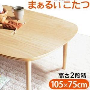ナカムラ l0200029 長方形 丸くてやさしい北欧デザインこたつ 〔モイ〕 105×75cm ラウンド dentarou