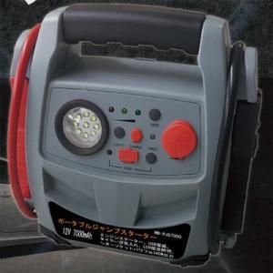 SaiEL MW-PJS7000 12Vポータブルジャンプスターター (MWPJS7000)|dentarou
