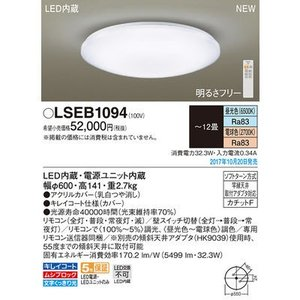 <title>パナソニック LSEB1094 シーリングライト 正規認証品!新規格</title>