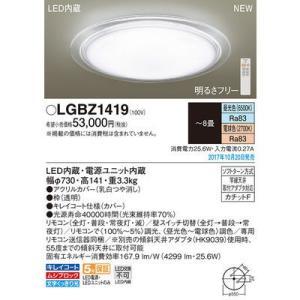 <title>パナソニック LGBZ1419 誕生日/お祝い シーリングライト</title>