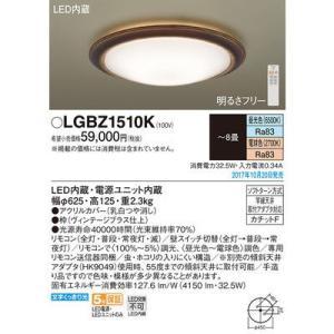 日時指定 パナソニック LGBZ1510K オンラインショッピング シーリングライト