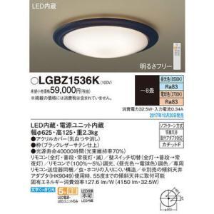 パナソニック LGBZ1536K シーリングライト 割引 爆売り
