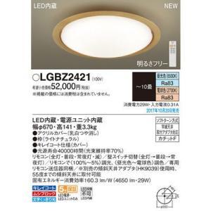 <title>パナソニック LGBZ2421 シーリングライト 新作 大人気</title>