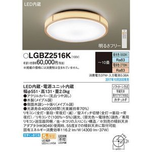 物品 パナソニック (人気激安) LGBZ2516K シーリングライト