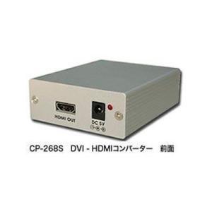 Cypress Technology チープ CP-268S DVI- 再入荷/予約販売! HDMI コンバーター デジタル CP268S オーディオ対応