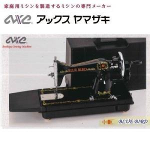 アックスヤマザキ HA-H/III アンティーク手回しミシン『ブルーバード』[IM5] (HAH/III)|dentarou