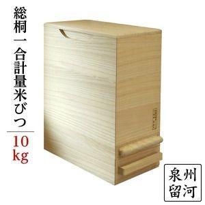 新品■送料無料■ 絶品 ds-1928253 桐製 米びつ ライスストッカー 10kgサイズ ds1928253 泉州留河 1合計量 無地