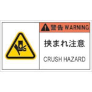 トラスコ中山 APL5L IM PL警告表示ラベル危険 挟まれ注意|dentarou