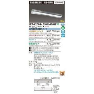 レビューを書けば送料当店負担 東芝 LET-42084-LS9 新商品 直管ランプシステム防水2灯SUS本体 LET42084LS9