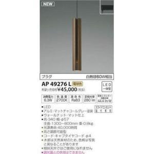 <title>日本正規代理店品 コイズミ AP49276L ペンダント LED 電球色</title>