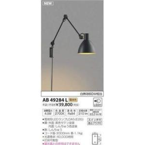 <title>定番キャンバス コイズミ AB49284L ブラケット LED 電球色</title>