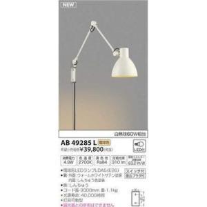 <title>コイズミ AB49285L ブラケット LED 爆売り 電球色</title>