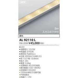 <title>コイズミ AL92110L テープライト ハイクオリティ LED 電球色</title>