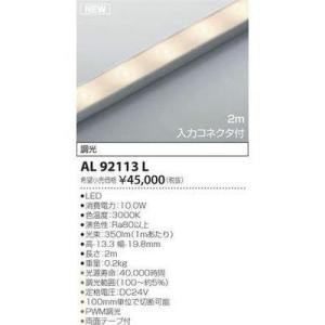 <title>新色 コイズミ AL92113L テープライト LED 電球色</title>