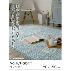 ds-2067191 カランバン織ラグマット 絨毯 190cm×190cm ブルー 正方形 綿100% メーカー在庫限り品 エジプト製 まとめ買い特価 〔リビング〕 サレ 代引不可 耐熱 ds2067191