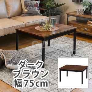 HAGIHARA(ハギハラ) 2090894900 カジュアルコタツ アルテナ7560|dentarou