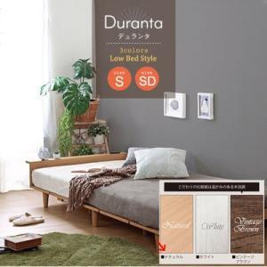 (ブラウン 4月上旬入荷)Duranta 「デュランタ」 北欧ローベッド ベッドフレーム (Sシングル ナチュラル/ホワイト/ブラウン)の商品画像|ナビ