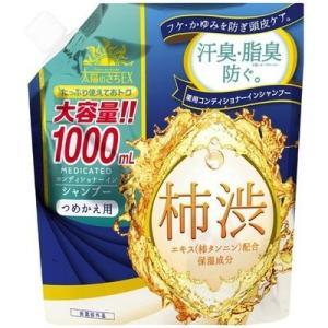 太陽のさちEX柿渋コンディショナーインシャンプー大容量 1000mL [医薬部外品]の商品画像|ナビ