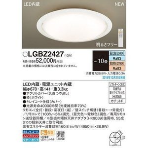 <title>2020A/W新作送料無料 パナソニック LGBZ2427 LEDシーリングライト10畳調色</title>