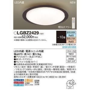 <title>パナソニック LGBZ2429 LEDシーリングライト10畳調色 当店一番人気</title>
