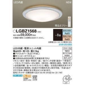 希望者のみラッピング無料 2020秋冬新作 パナソニック LGBZ1568 LEDシーリングライト8畳用調色
