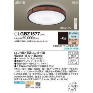 <title>パナソニック LGBZ1577 LEDシーリングライト8畳用調色 期間限定特価品</title>