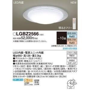 <title>ファッション通販 パナソニック LGBZ2566 LEDシーリングライト10畳用調色</title>