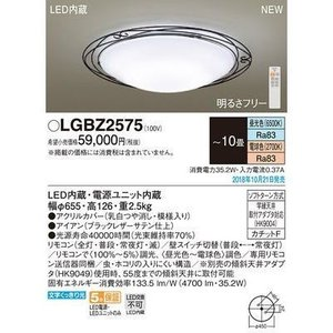 パナソニック 激安格安割引情報満載 LGBZ2575 LEDシーリングライト10畳用調色 Seasonal Wrap入荷