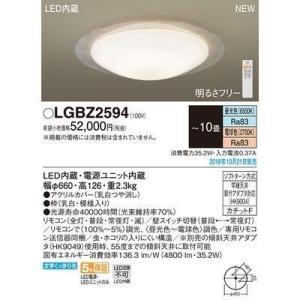 <title>パナソニック LGBZ2594 ハイクオリティ LEDシーリングライト10畳用調色</title>