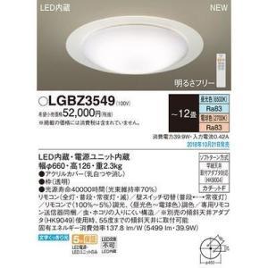 休日 パナソニック LGBZ3549 LEDシーリングライト12畳用調色 店内限界値引き中&セルフラッピング無料