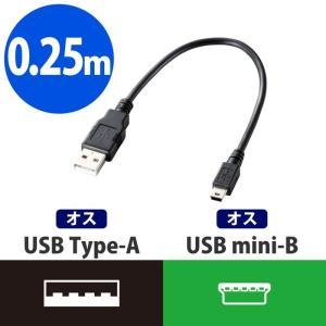 エレコム U2C-GMM025BK USB2.0ケーブル/ゲーム用/A-miniBタイプ/0.25m/ブラック (U2CGMM025BK)|dentarou