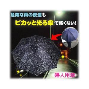 富士パックス販売 h934 6個セット 大決算セール ご注文で当日配送 6本セット 再帰反射イルミナイト 婦人用傘