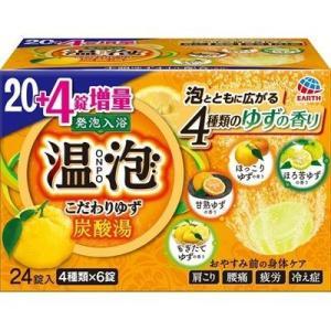 温泡 ONPO こだわりゆず 炭酸湯 4種アソート 増量 1箱(4種×6錠入) アース製薬の商品画像|ナビ
