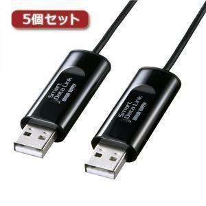 お求めやすく価格改定 ds-2097895 5個セット サンワサプライ ドラッグ AL完売しました。 ds2097895 KB-USB-LINK3KX5 ドロップ対応USB2.0リンクケーブル