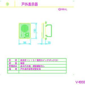 [アイホン]戸外表示器(QH-6UQHK-6U専用)、通話機能なし QHW-L|dentarou
