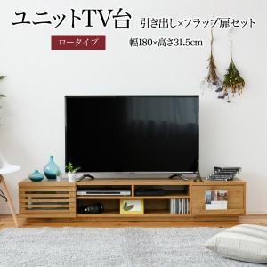FTV-LOWSET-DFNA テレビ台 デザイン AL完売しました。 フラップ扉×引き出し 幅 毎週更新 180 奥行40 高さ32 ナチュラル 幅180 一50インチ