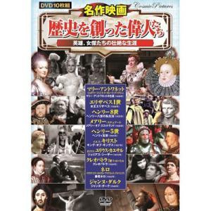 コスミック出版 ACC-057 名作映画 歴史を創った偉人たち (ACC057)