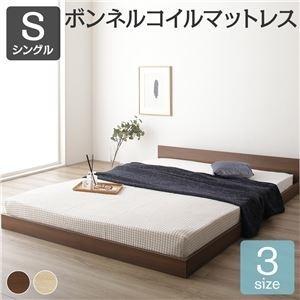 ds-2151102 ベッド 低床 『4年保証』 ロータイプ すのこ 木製 一枚板 モダン シングル フラット ヘッド ☆正規品新品未使用品 ボンネルコイルマットレス付き シンプル ブラウン