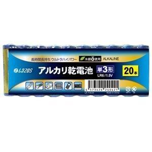 ds-2188252 16個セット Lazos アルカリ乾電池 新品 単3形 60本入り 限定特価 ds2188252 B-LA-T3X20X16