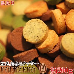 天然生活 SM00010488 【ゆうパケット】人気のおからクッキーにお試しが登場!!【訳あり】豆乳おからクッキーFour Zero(4種)200g|dentarou