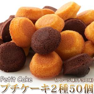 天然生活 SM00010495 フランス産発酵バター使用!!しっとりやわらか♪プチケーキ2種(プレーン味、チョコ味)50個 dentarou